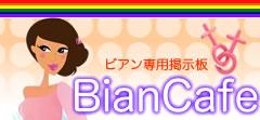 レズビアン専用掲示板 BianCafe〜出会い・相談・雑談etc…〜